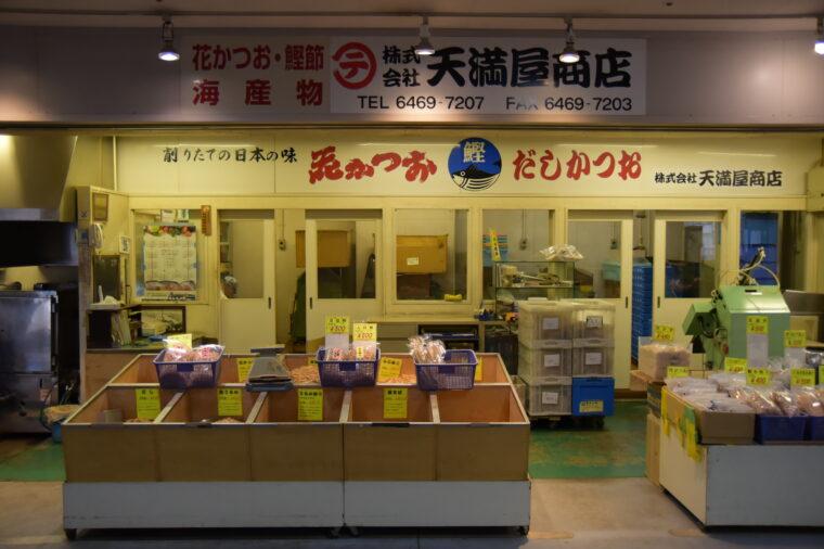 株式会社 天満屋商店