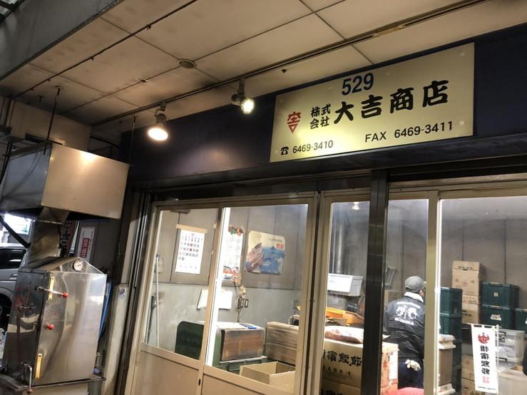 株式会社大吉商店